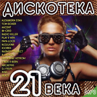 Дискотека 21 века (MP3)