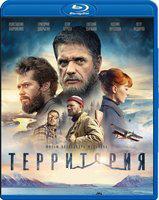 Территория (Blu-ray)