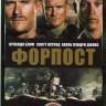 Форпост на DVD