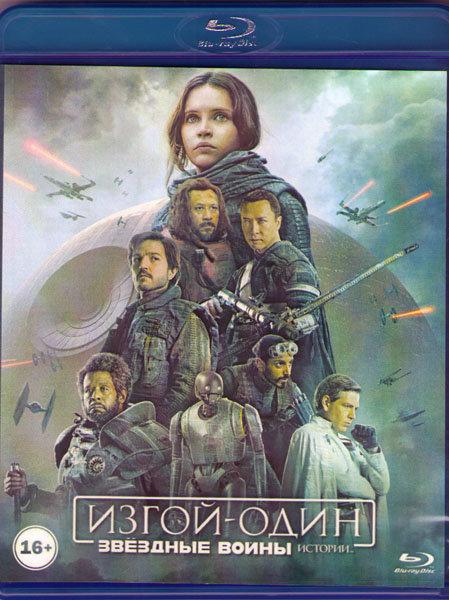 Изгой Один Звездные Войны Истории (Blu-ray) на Blu-ray