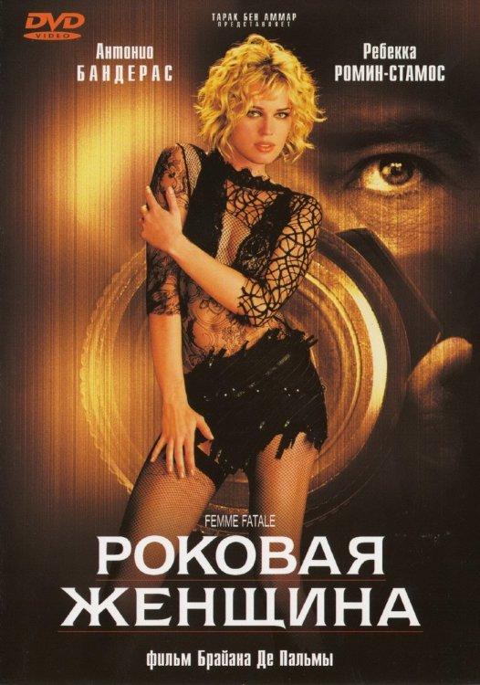 Роковая женщина на DVD