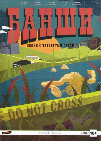 Банши 4 Сезон (8 серий) (2 DVD) на DVD