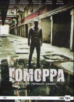Гоморра 1 Сезон (12 серий) (2 DVD)