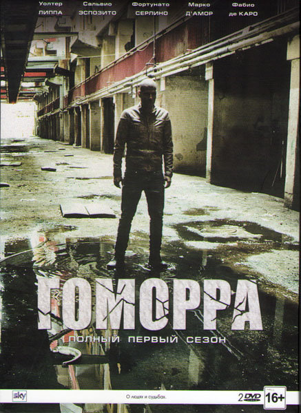 Гоморра 1 Сезон (12 серий) (2 DVD) на DVD