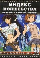 Индекс волшебства 1,2 Сезоны (48 серий) (2 DVD)