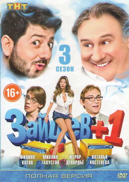 Зайцев +1 3 Сезон (20 серий)