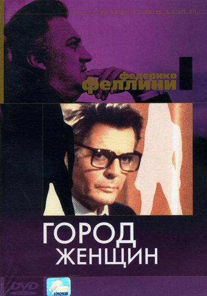 Город женщин (Коллекция Федерико Феллини) (Dj - Пак) на DVD