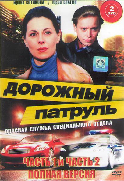 Дорожный патруль 1,2 Части* на DVD