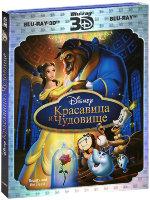 Красавица и чудовище (3D + 2D) (2 Blu-Ray)