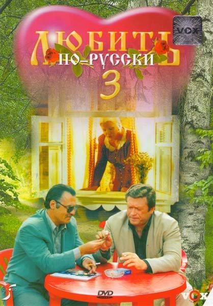 Любить по-русский 3 Губернатор на DVD