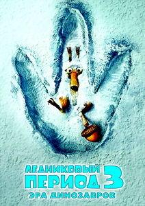 Ледниковый период 3 Эра динозавров на DVD