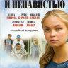 Между любовью и ненавистью (8 серий) на DVD