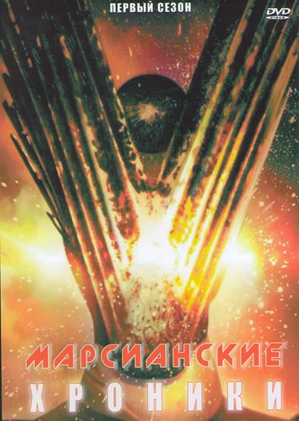 Марсианские хроники (3 серии) на DVD