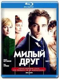 Милый друг (Blu-ray) на Blu-ray