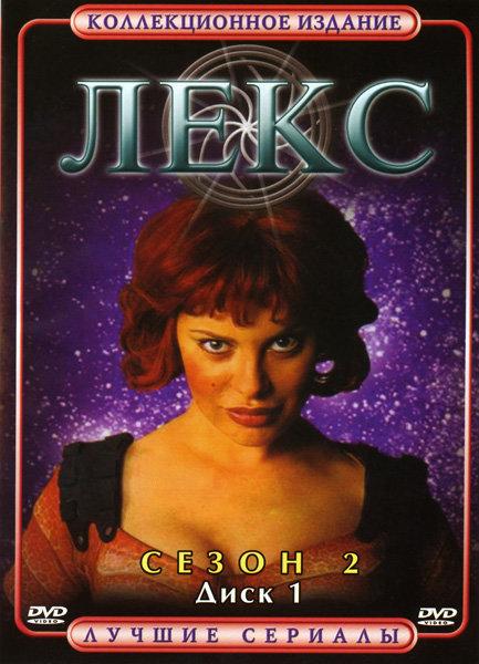 Лекс 2 Сезон  2 DVD на DVD