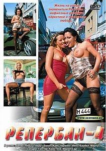 Репербан – 4 на DVD