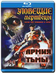 Зловещие мертвецы 3 Армия тьмы (Blu-ray)* на Blu-ray