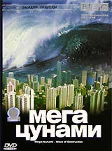 BBC Мегацунами Загадки природы на DVD