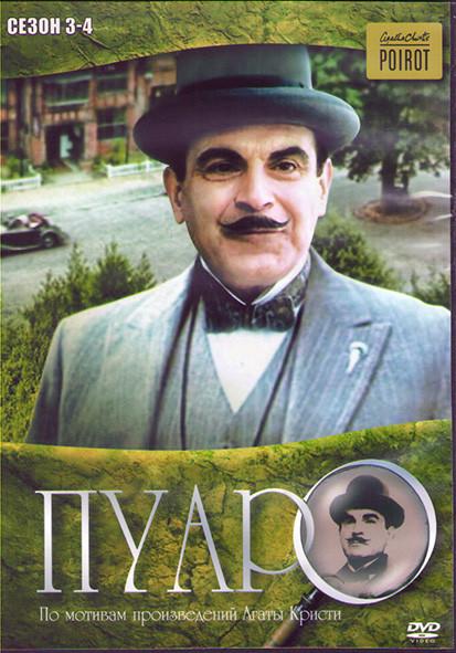 Пуаро Агаты Кристи 3,4 Сезоны (14 серий) (4DVD) на DVD