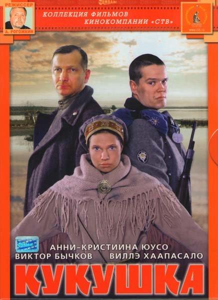 Кукушка на DVD