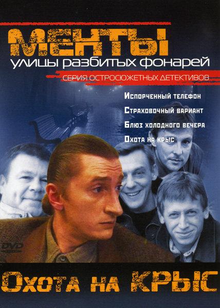 Менты Улицы разбитых фонарей Охота на крыс на DVD