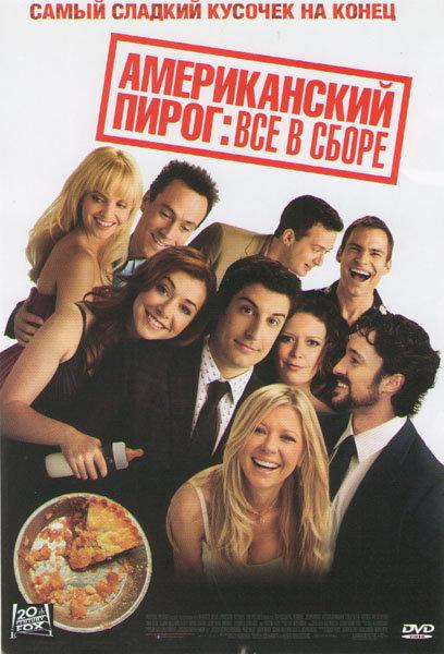 Американский пирог Все в сборе на DVD