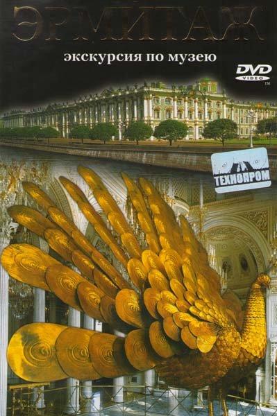 Эрмитаж - экскурсия по музею на DVD