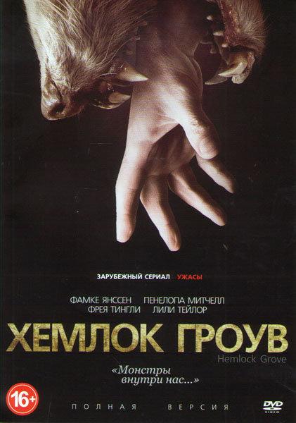Хемлок Гроув 1 Сезон (13 серий) на DVD