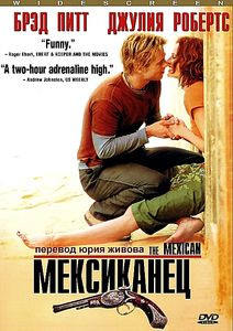 Мексиканец на DVD