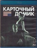Карточный домик 2 Сезон (13 серий) (2 Blu-ray)