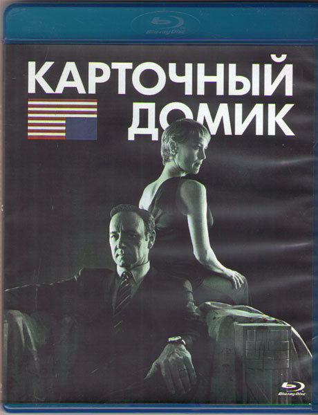 Карточный домик 2 Сезон (13 серий) (2 Blu-ray)* на Blu-ray