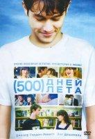 500 дней лета