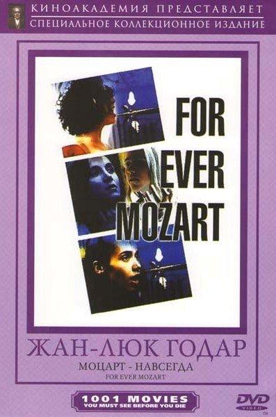 Моцарт навсегда (Вовеки Моцарт) на DVD