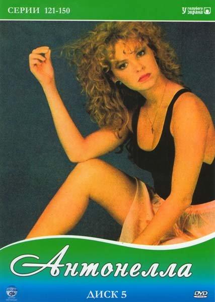 Антонелла (121-150 серии) на DVD