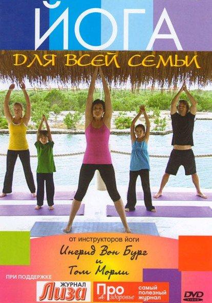 Йога для всей семьи на DVD