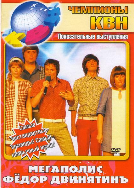 Чемпионы КВН Мегаполис / Федор Двинятинъ на DVD