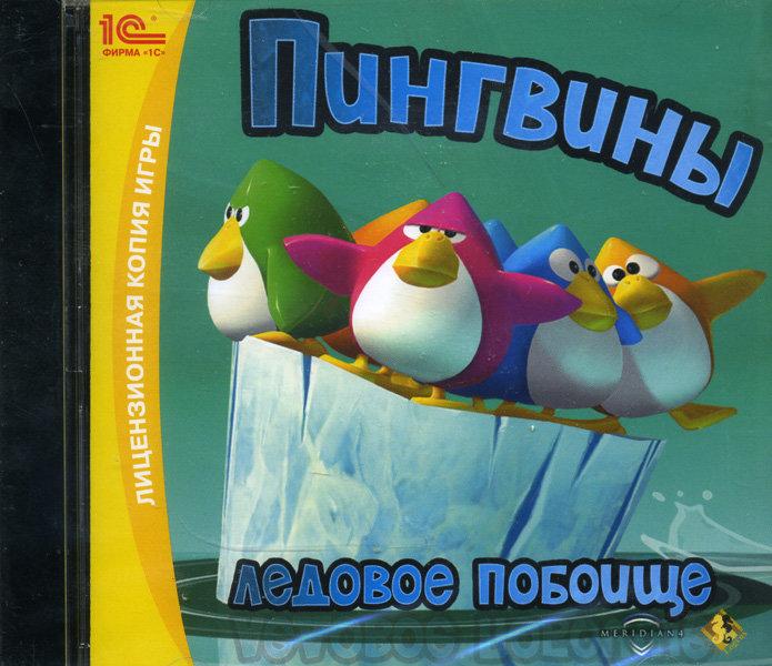 Пингвины Ледовое побоище (PC CD)