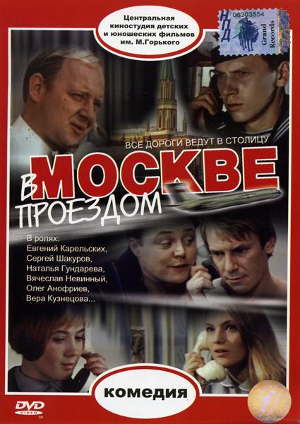 В Москве проездом  на DVD