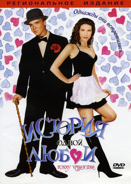 История одной любви  на DVD