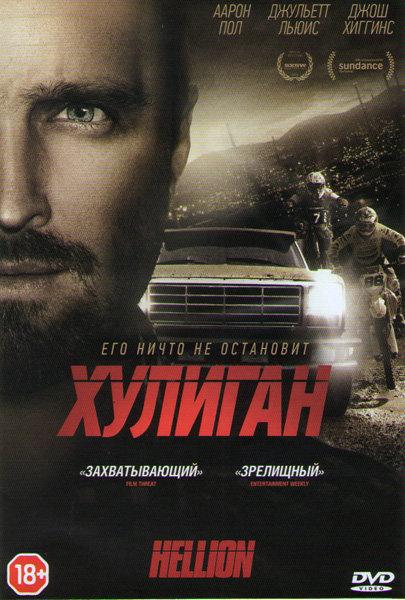 Хулиган на DVD