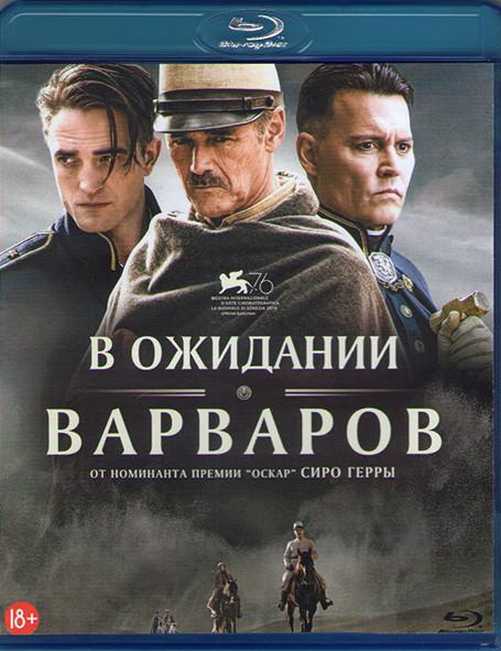 В ожидании варваров (Blu-ray)* на Blu-ray