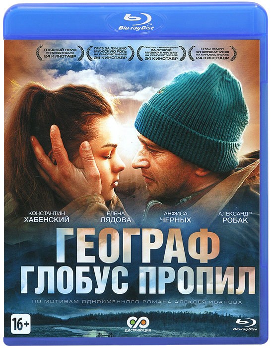 Географ глобус пропил (Blu-ray)*