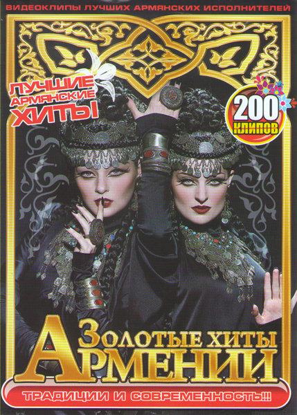 Золотые хиты Армении 200 клипов на DVD