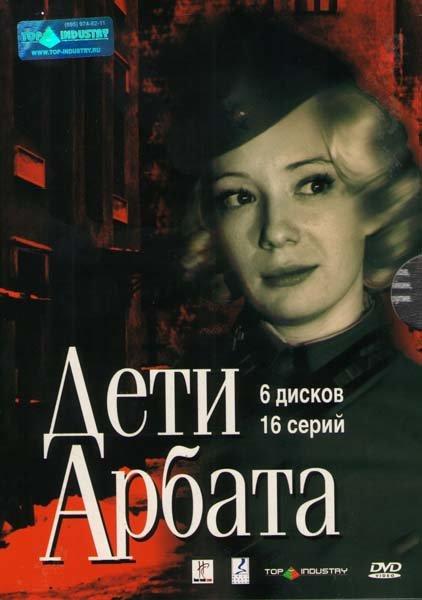 Дети Арбата (16 серий) (6 DVD) на DVD