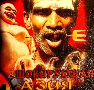Шокирующая Азия 1 \ Шокирующая Азия 2 \ Шокирующая Азия 3  на DVD