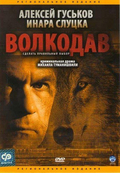 Волкодав на DVD