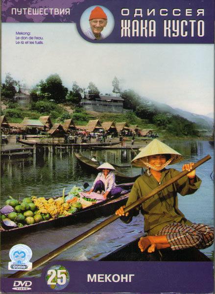 Одиссея команды Жака Кусто 25 Меконг на DVD