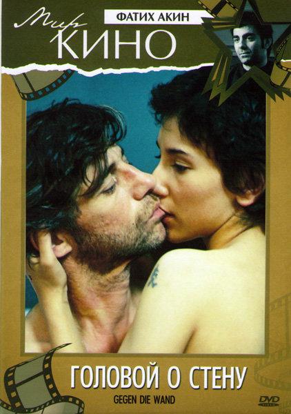 Головой о стену (Без полиграфии!) на DVD