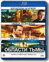 Области тьмы (Blu-ray)