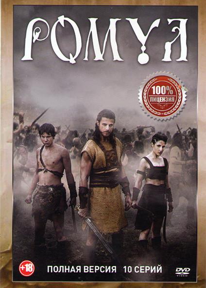 Ромул 1 Сезон (10 серий)  на DVD